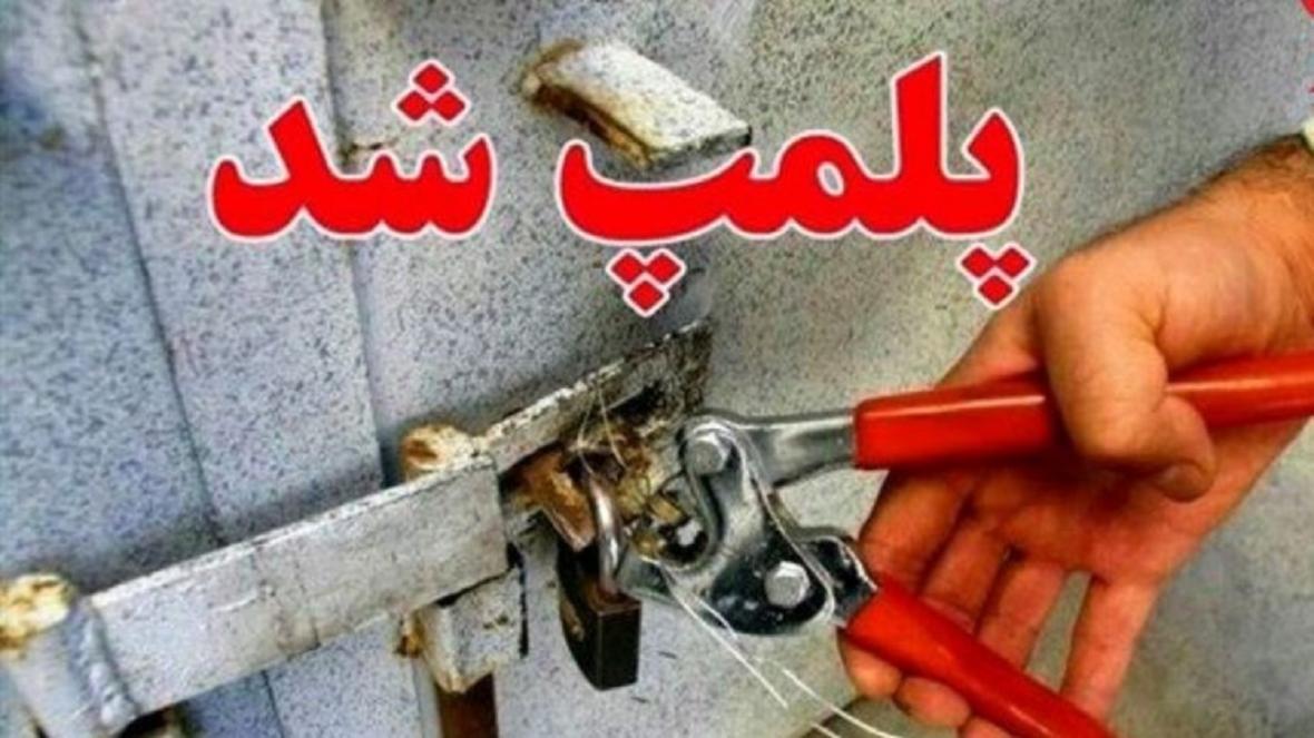 20 واحد صنفی در ایرانشهر پلمب شد